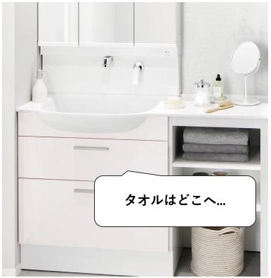 洗面台の選び方はタオルをかける位置も確認