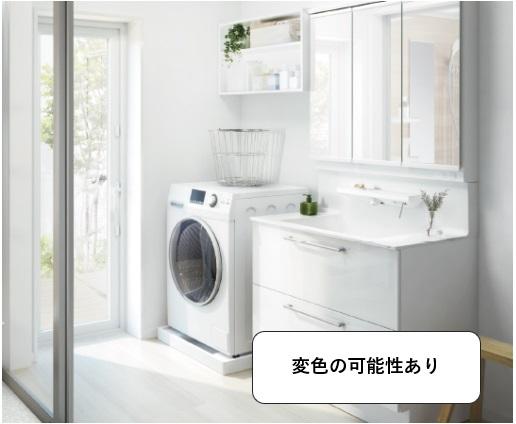 洗面台のプラスチック部は変色する可能性がある