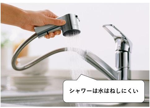 台所の蛇口はシャワーにすると水はねしにくい
