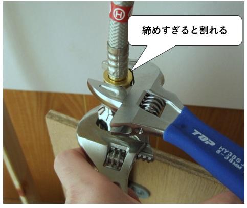 蛇口はナットを閉めすぎると割れるので注意