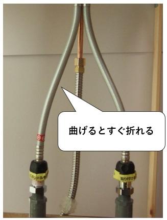 蛇口の給水ホースは曲げるとすぐ折れるので注意