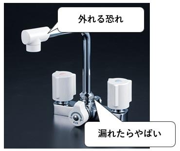 蛇口取付型自動センサー水栓の危険性