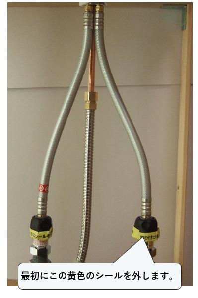 シングルレバー混合水栓の取り外し方法 ワンタッチソケットから給水ホースを抜く