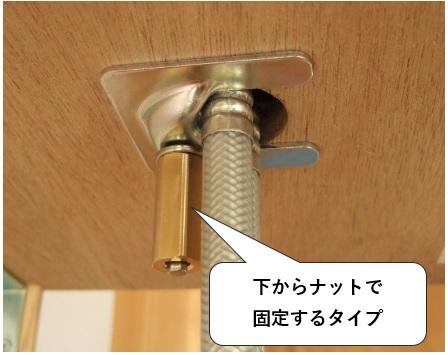 シングルレバー混合水栓の取り外し方 ナット固定タイプの場合