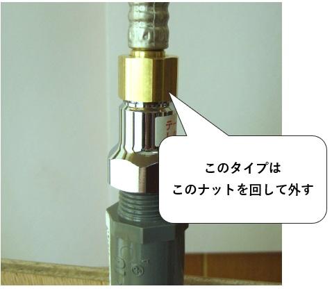 シングルレバー混合水栓の取り外し方法 給水ホースのナットを回して外す