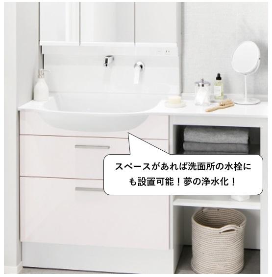 トレビーノブランチ(SK88X-BR )は洗面所の蛇口にも設置可能