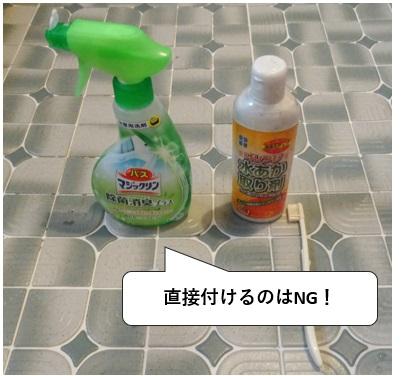 蛇口の手入れは、蛇口に直接洗剤を付けてはいけない