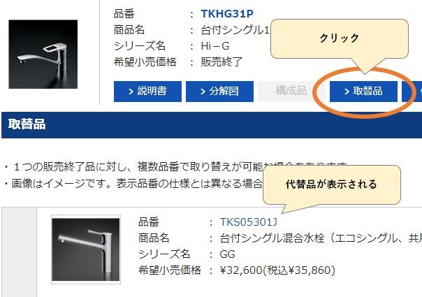 TOTO COM-ETでの代替品確認の例